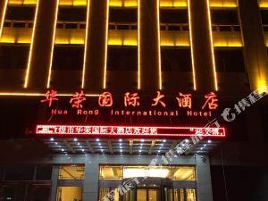 敦煌華榮國際大酒店
