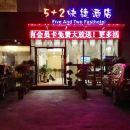 赤壁5+2快捷酒店