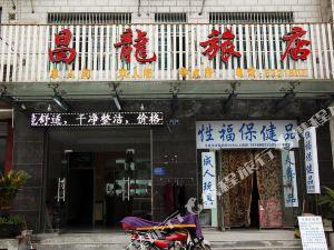 長陽宜昌昌龍旅店(縣)