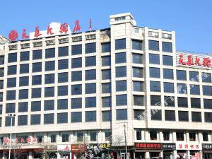 榆林天辰大酒店