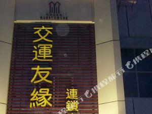 交運友緣連鎖賓館(龍口黃城汽車站店)