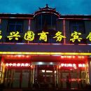 海晏福星圓商務賓館