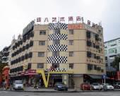 深圳V8藝術酒店