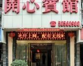 湘潭開心賓館