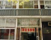 北京朋宜多旅館