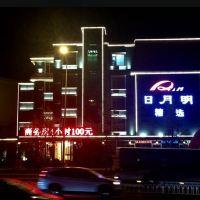 日月明精選酒店(大連星海公園店)酒店預訂