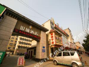 谷城銀城酒店