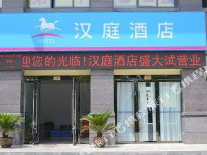 漢庭酒店(灌云店)