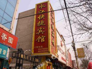 曲周邯鄲市曲周永江快捷酒店