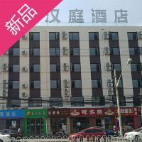 漢庭酒店(北京華貿西大望路店)酒店預訂