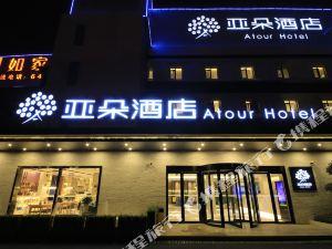 上海虹橋國展亞朵酒店