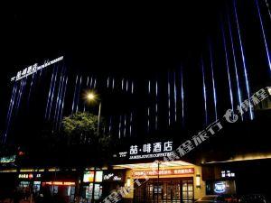 喆啡酒店(上海嘉定新城店)