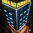 吉楚連鎖酒店(監利店)