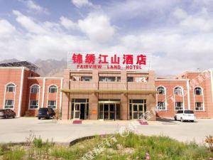 塔什庫爾干錦繡江山酒店