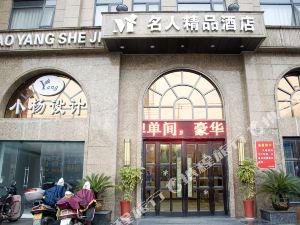 華驛酒店(鄂州花湖店)