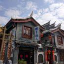 荔波峻孑旅人驛站