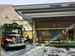 日光花之宿松屋(Hana No Yado Matsuya Hotel Nikko)