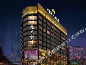 邵陽大飯店