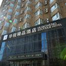 四平華程精品酒店