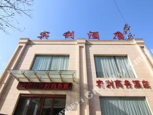 河津運城賓利商務酒店