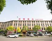 漢頤酒店(上海華夏東路地鐵站店)