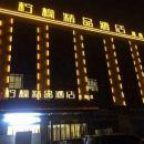 檸檬精品酒店(慶陽嘉鑫店)