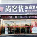 尚客優酒店(滕州市平行路店)