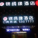 鉛山錦繡緣酒店