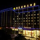 景德鎮錦萊國際大酒店