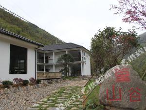 寧國篁山谷旅遊度假山莊