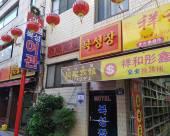 釜山Bok Sung汽車旅館