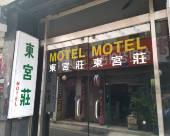 釜山東宮莊旅館