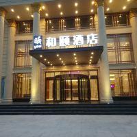 北京頤和園和頤酒店酒店預訂