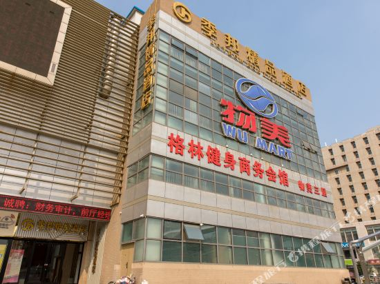 Joybon Boutique Hotel (Tianjin South Railway Station)