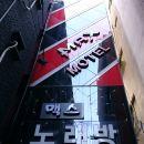 釜山Saha Max汽車旅館(Saha Max Motel Busan)