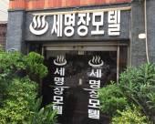 釜山Semyeongjang汽車旅館