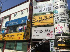 釜山夢想高飛旅社(Dream High House Busan)