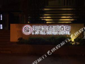 武漢樂福全套間酒店(原樂福酒店)