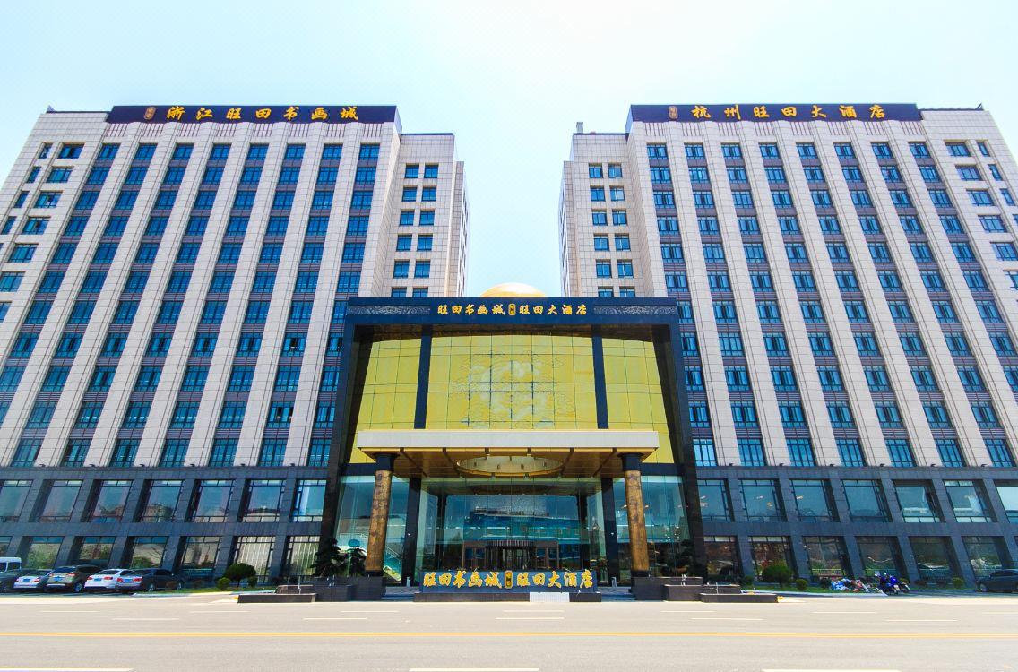 杭州旺田大酒店Wangtian Hotel