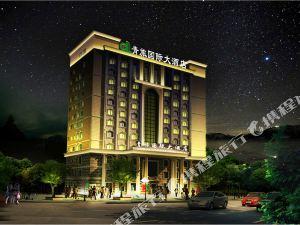 銅仁青旅國際大酒店