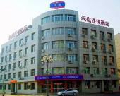 漢庭酒店(凌源市府路店)