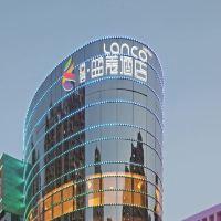 LANCO藍蔻酒店(深圳布吉東站店)酒店預訂