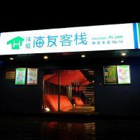 海友酒店(上海靜安寺店)酒店預訂