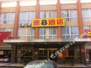 啟東快8酒店
