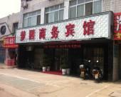 棗陽夢園商務賓館
