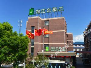 錦江之星風尚(上海浦東機場鎮店)(Jinjiang Inn Style (Shanghai Pudong Airport Town))
