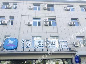 漢庭酒店(集安云水路店)