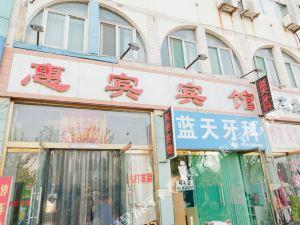 淄博沂源惠賓旅館