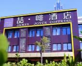 喆啡酒店(合肥濱湖省政府塘西河公園地鐵站店)