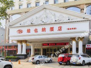 維也納酒店(臨汾迎春街店)